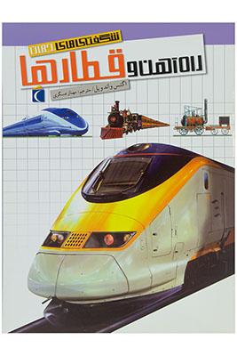 راه آهن و قطارها / شگفتي هاي جهان