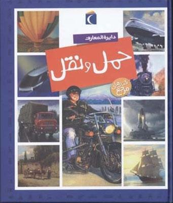 دايره المعارف حمل و نقل  مرجع