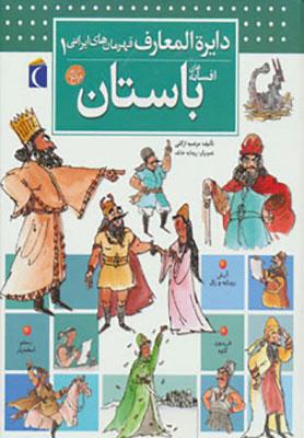 دايره المعارف قهرمان هاي ايراني (1) افسانه هاي باستان