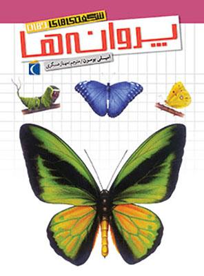 پروانه ها / شگفتي هاي جهان