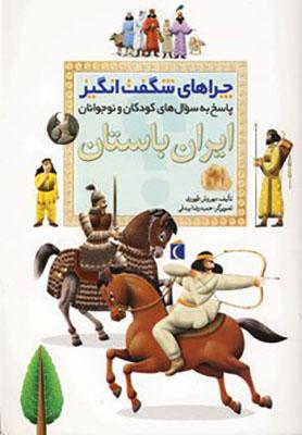 ايران باستان / چراهاي شگفت انگيز