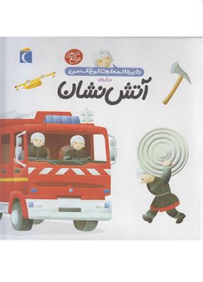 دايره المعارف كوچك من درباره ي آتش نشان