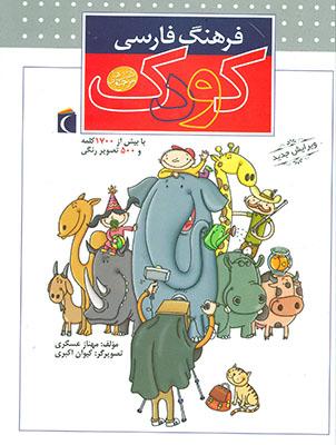 فرهنگ فارسي كودك  مرجع
