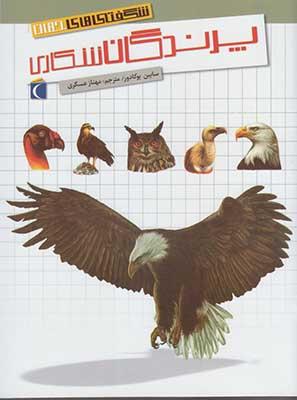 پرندگان شكاري / شگفتي هاي جهان