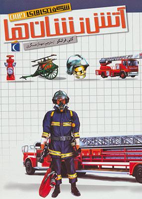 آتش نشان ها / شگفتي هاي جهان