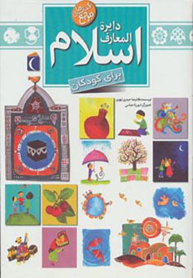 دايره المعارف اسلام براي كودكان  مرجع