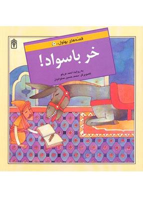 خر باسواد / قصه هاي بهلول 5