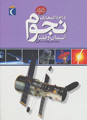 دايره المعارف نجوم (آسمان و فضا) مرجع