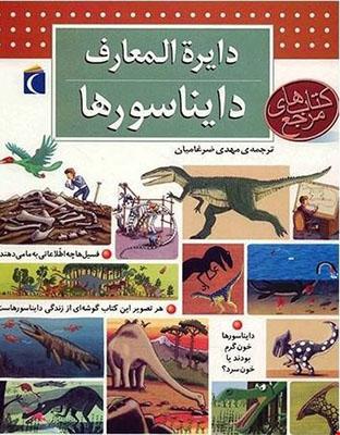 دايره المعارف دايناسورها  مرجع