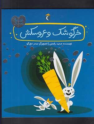 خرگوشك و عروسكش / قصه هاي دوستي