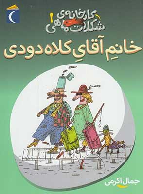 كارخانه شكلات ماهي 1 خانم آقاي كلاه دودي