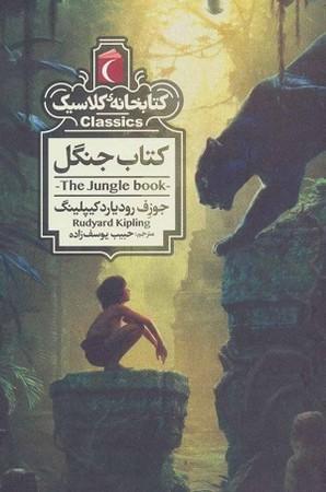كتاب جنگل