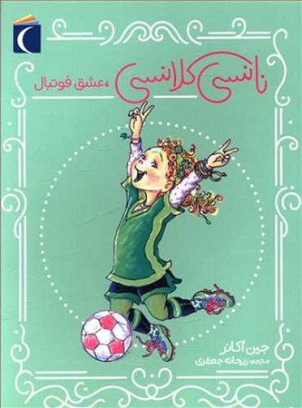 نانسي كلانسي: عشق فوتبال