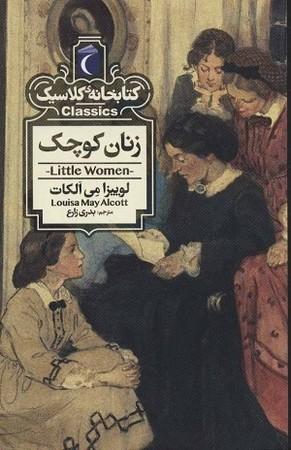 كتابخانه كلاسيك:زنان كوچك