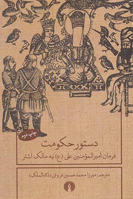 دستور حكومت : فرمان اميرالمومنين علي (ع) به مالك اشتر