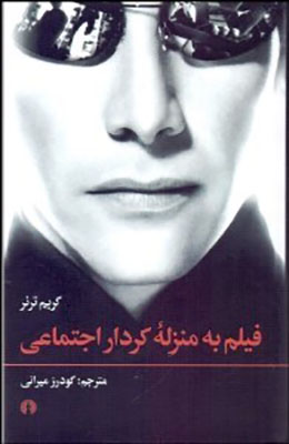 فيلم به منزله كردار اجتماعي