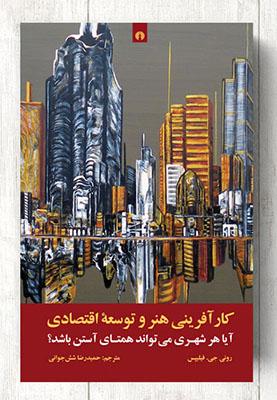 كارآفريني هنر و توسعه اقتصادي