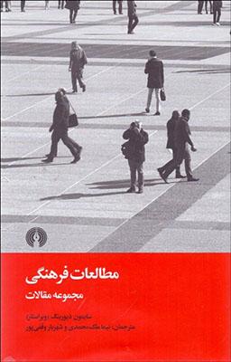 مطالعات فرهنگي مجموعه مقالات