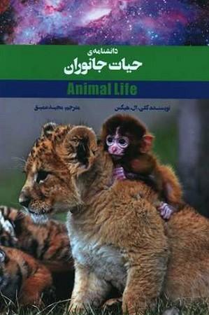 دانشنامه حيات جانوران