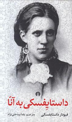 داستايفسكي به آنا