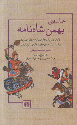 حماسه بهمن شاهنامه