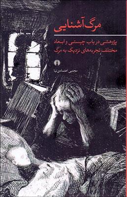 مرگ آشنايي / پژوهشي در باب چيستي و ابعاد مختلف تجربه هاي نزديك به مرگ