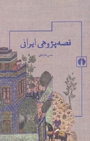 قصه پژوهي ايراني