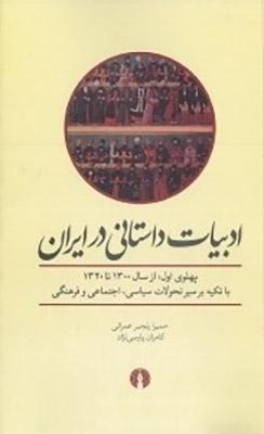 ادبيات داستاني در ايران