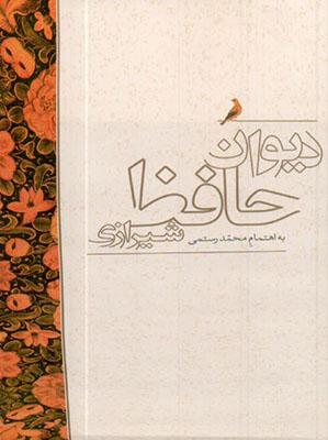 ديوان حافظ شيرازي به اهتمام محمد رستمي