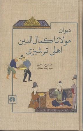ديوان مولانا كمال الدين اهلي ترشيزي