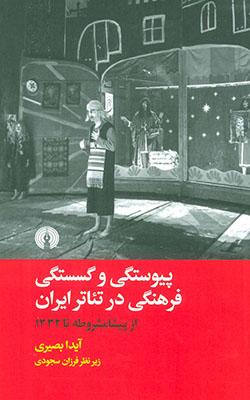 پيوستگي و گسستگي فرهنگي در تئاتر ايران