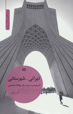 تهراني شهرستاني انديشيدن در باب يك دوگانه اجتماعي