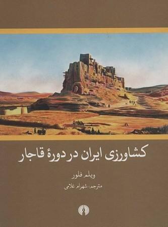 كشاورزي ايران در دوره قاجار