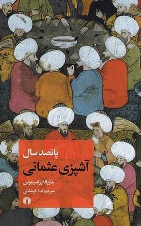 پانصد سال آشپزي عثماني