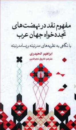 مفهوم نقد در نهضت هاي تجددخواه جهان عرب