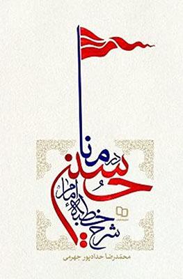شرح خطبه امام حسين (ع) در منا