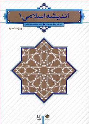 انديشه اسلامي 1