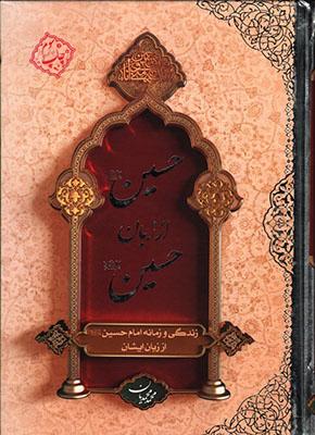 حسين از زبان حسين