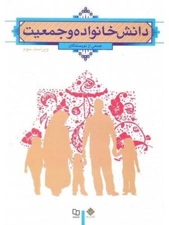 دانش خانواده و جمعيت