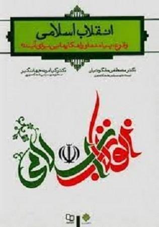 انقلاب اسلامي/ وقوع پيامدها و راهكارهايي براي آينده