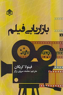 بازاريابي فيلم