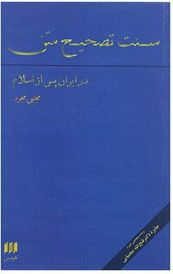 سنت تصحيح متن در ايران پس از اسلام / رقعي