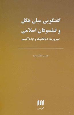 گفتگويي ميان هگل و فيلسوفان اسلامي: صيرورت، ديالكتيك و ايدهآليسم