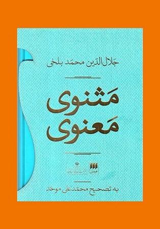مثنوي معنوي / 2جلدي باقاب