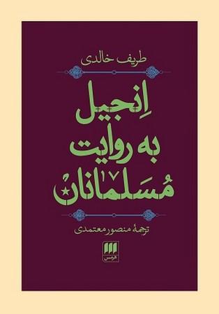 انجيل به روايت مسلمانان