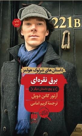 برق نقره اي / داستان هاي شرلوك هولمز