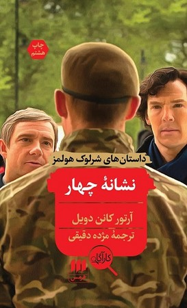 نشانه چهار / داستان هاي شرلوك هولمز