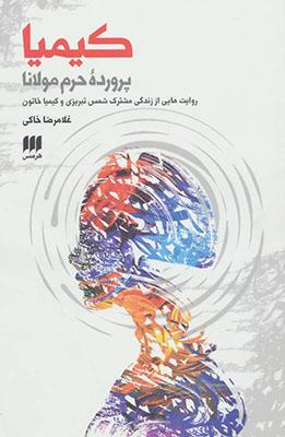 كيميا : پرورده حرم مولانا