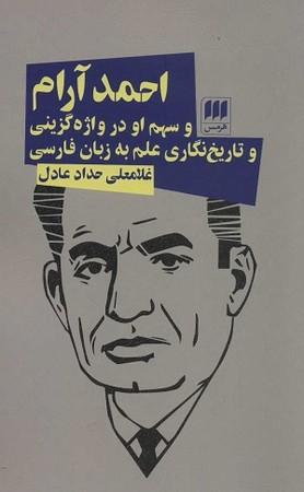 احمد آرام و سهم او در واژه گزيني و تاريخ نگاري