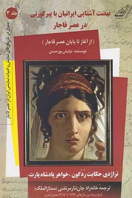نهضت آشنايي ايرانيان با پير كورني در عصر قاجار